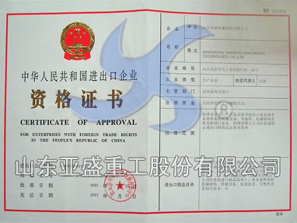 Import and export qualification certificate