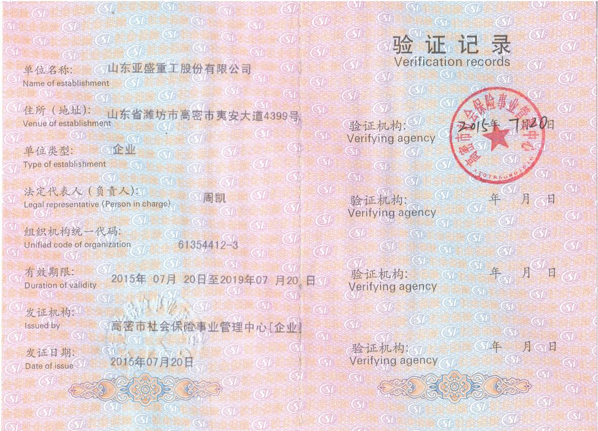 Social Insurance Registration Certificate